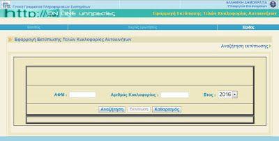 KEFALONIA  VOUTOSPRESS.GR: Εκτυπώστε στο  voutospress.gr   τα τέλη κυκλοφορία...