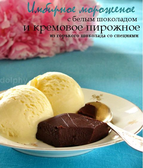 Имбирное мороженое с белым шоколадом и кремовый шоколад