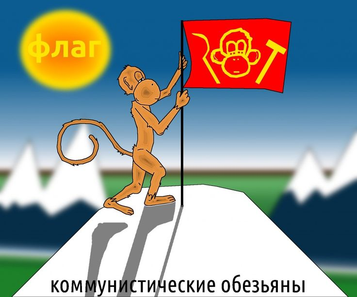 propaganda of communist monkeys raising their flag