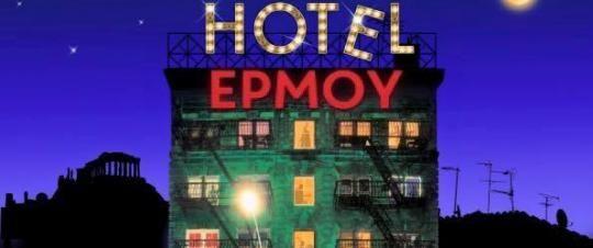 #hotel #ermou χοτέλ ερμού https://goout.gr/mpouzoukia-pistes/hotel-ermou