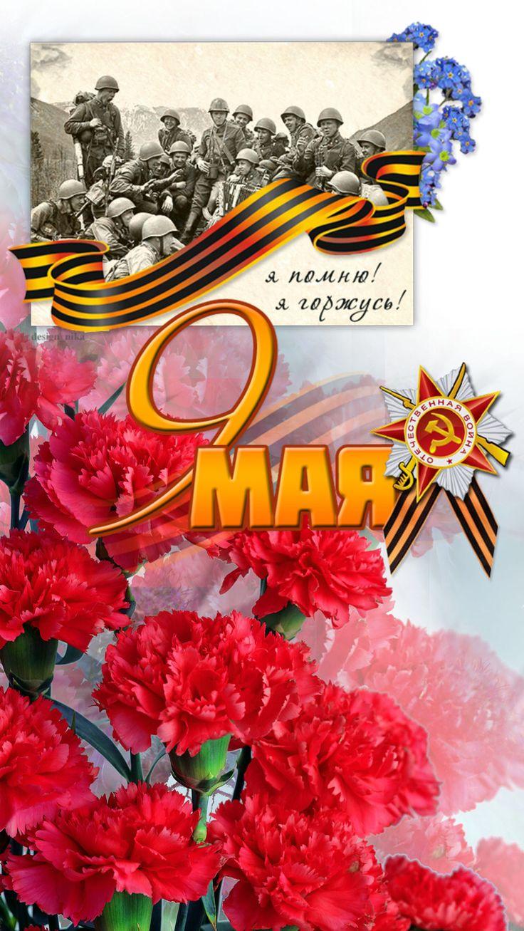 Днем рождения, открытки к 9 мая и 1 мая