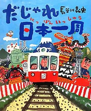 だじゃれ日本一周【楽天ブックス】