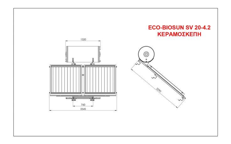 ECO-BIOSUN SV 20-4.2 | ΚΕΡΑΜΟΣΚΕΠH