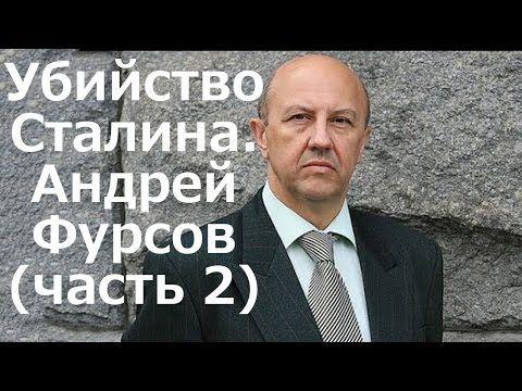 Предательство Хрущева. Андрей Фурсов. Часть 2 - YouTube