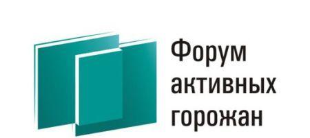 Источник: www.tvernews.ru 18 февраля в ДК «Химволокно» состоится Форум активных горожан и НКО.