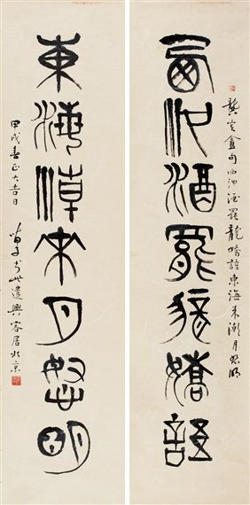 Artwork by Huang Miaozi, CALLIGRAPHY, Made of Chinese Painting and Calligraphy