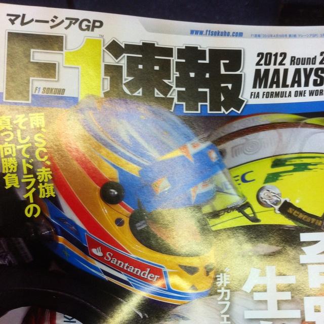 雑誌 F1速報 GP後の木曜日発売。普段は行き帰りの電車も仕事系の本か手がきで仕事やけど、この日だけは脳を弛緩。