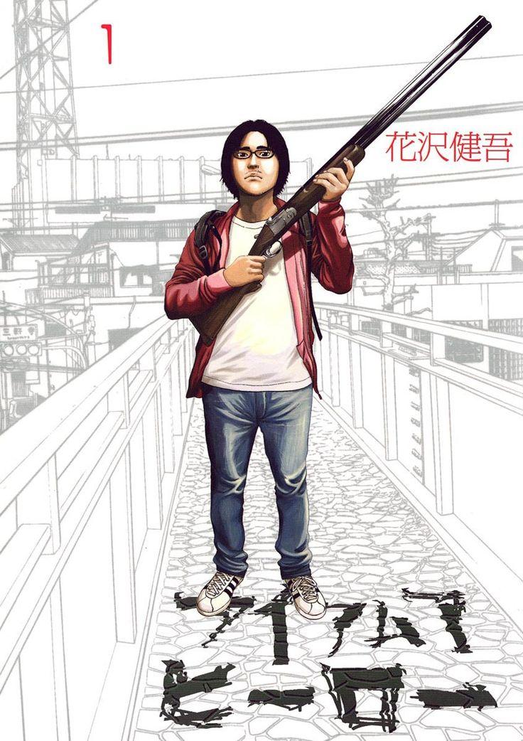 アイアムアヒーロー 1 (ビッグコミックス) | 花沢 健吾 | 本 | Amazon.co.jp