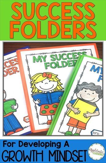 Teaching growth mindset in the elementary classroom is made easier with the success folder strategy! This helpful blog post for teachers shows how to help students set growth mindset goals, use positive words, including YET, and create a year-long portfolio. Read this blog post to have access to free growth mindset printable where students can display their art, worksheets, surveys, math, and reading activities!