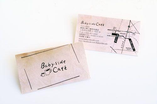 Baby-side café、ショップカード。 | ショップツールデザインSTAFF BLOG