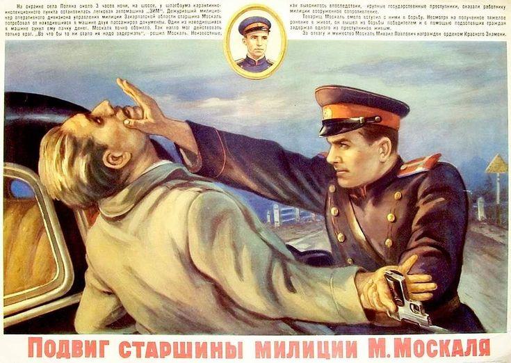 Советские плакаты о милиции_11