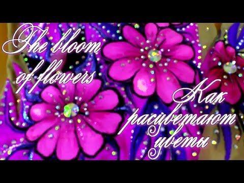 Декорирование купальники для художественной гимнастики - Как расцветают цветы - YouTube