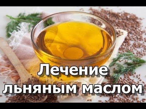 Лечение льняным маслом - YouTube