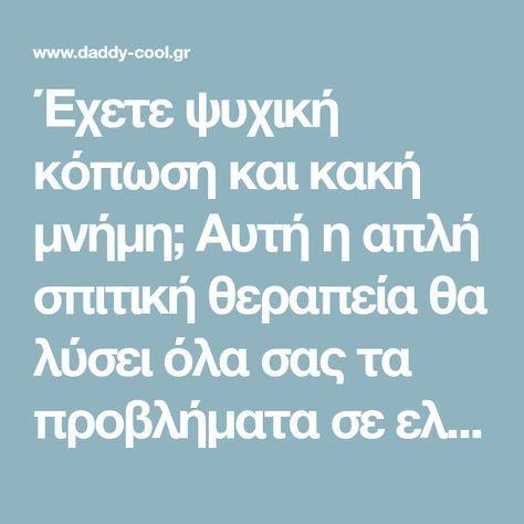 Έχετε ψυχική κόπωση και κακή μνήμη; Αυτή η απλή σπιτική θεραπεία θα λύσει όλα σας τα προβλήματα σε ελάχιστο χρόνο - Daddy-Cool.gr