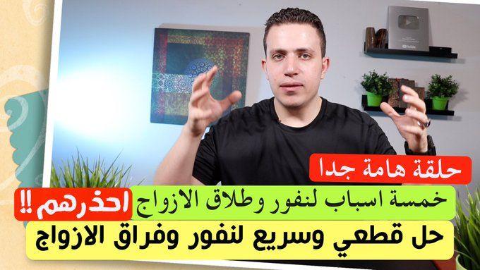 قناة اسرار العارفين Asraralarfeen Twitter Playbill