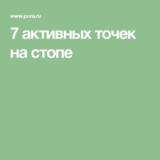7 активных точек на стопе