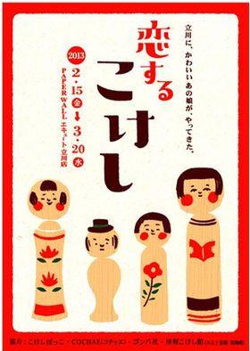 優れた紙面デザイン 日本語編 (表紙・フライヤー・レイアウト・チラシ)600枚位 - NAVER まとめ