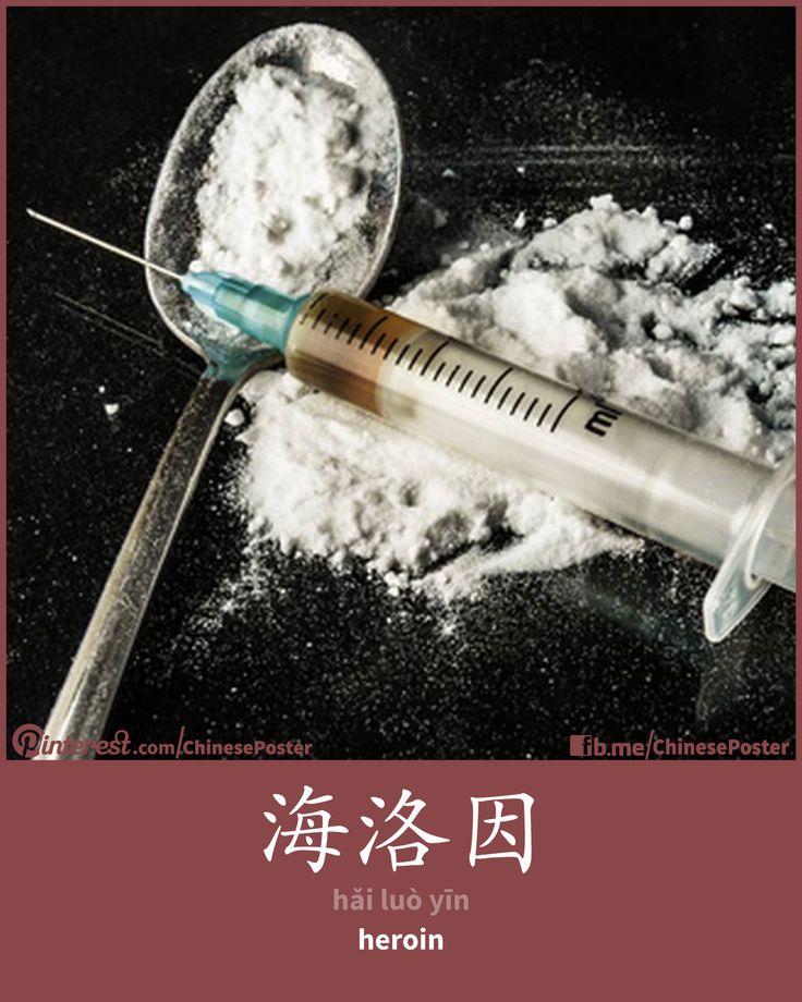 海洛因 - hǎiluòyīn - heroin Cause You never know when you might need it :/