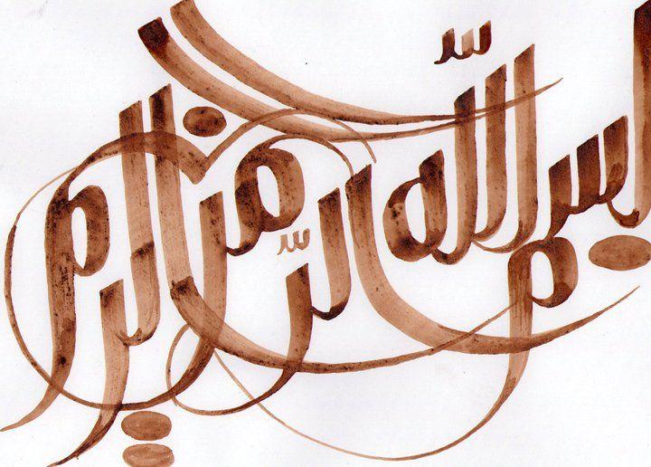 572 best calligraphy images on pinterest islamic art islamic