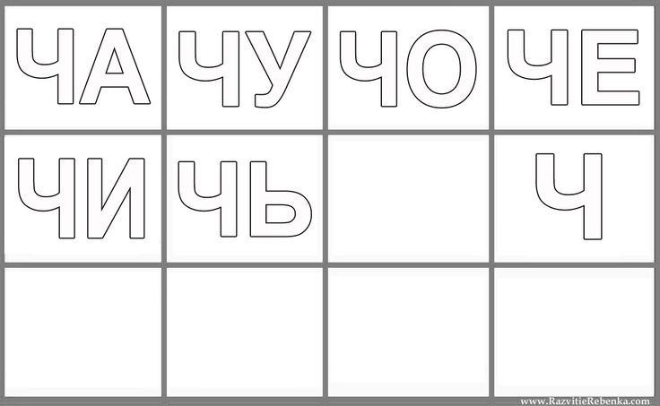 Слоги. Скачиваем бесплатно карточки.Скачайте бесплатно карточки (не цветные) с буквами и слогами.  Всего карточек: 21.  Буквы и слоги для ...