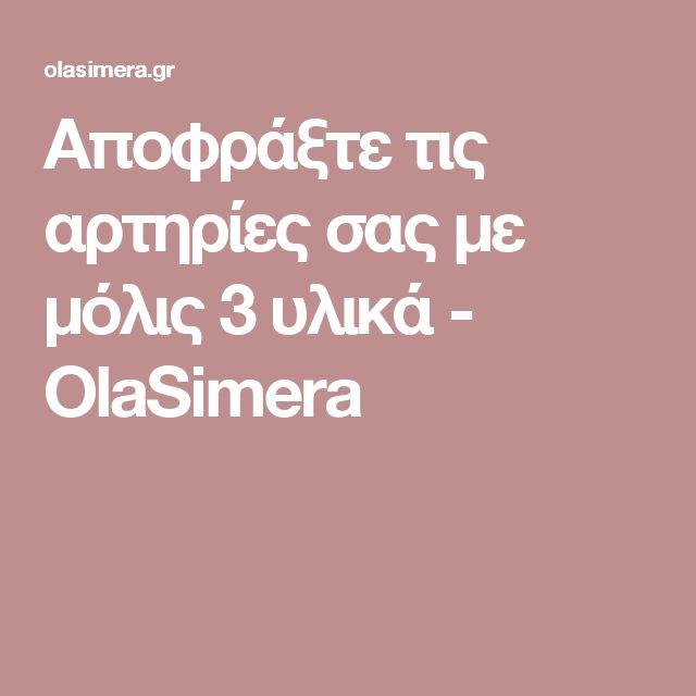 Αποφράξτε τις αρτηρίες σας με μόλις 3 υλικά - OlaSimera