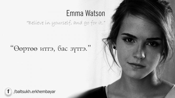 """Believe in yourself and go for it."" - Emma Watson ""Өөртөө итгэ, бас зүтгэ."""