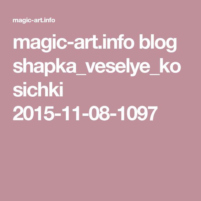magic-art.info blog shapka_veselye_kosichki 2015-11-08-1097