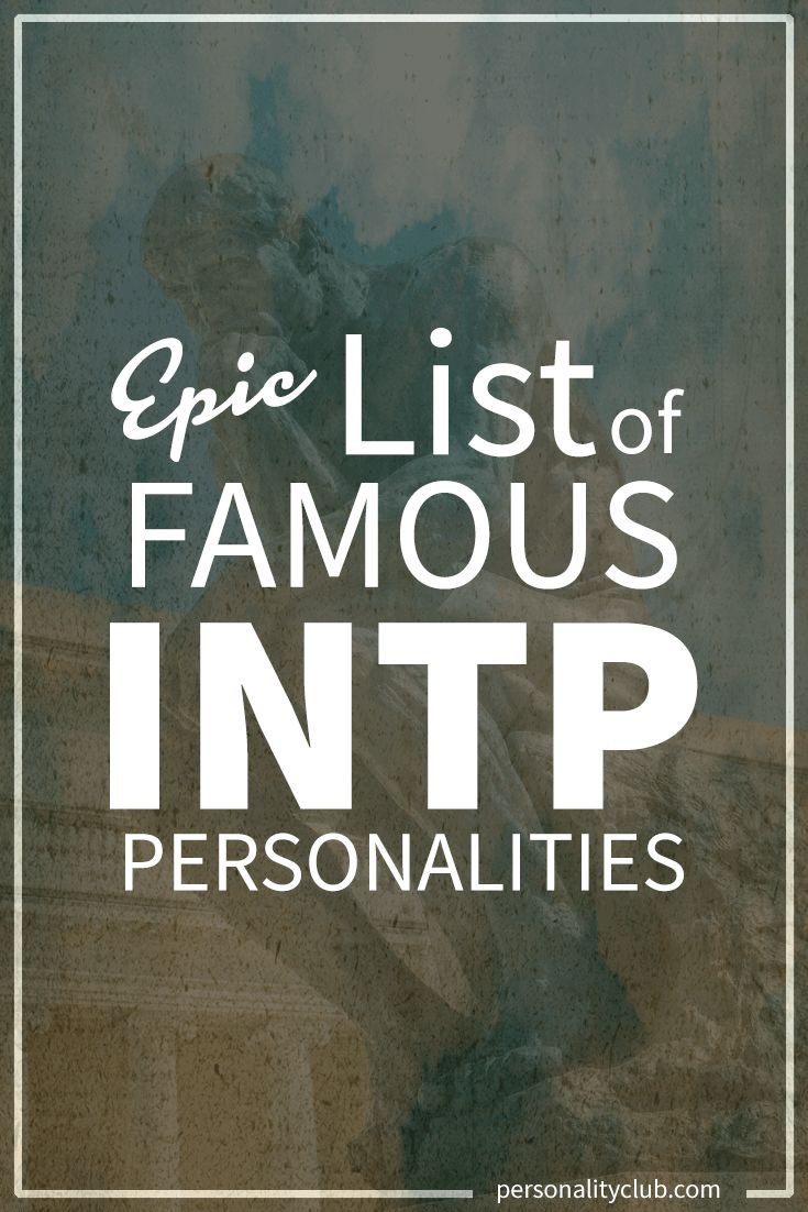Famous INTP Personalities