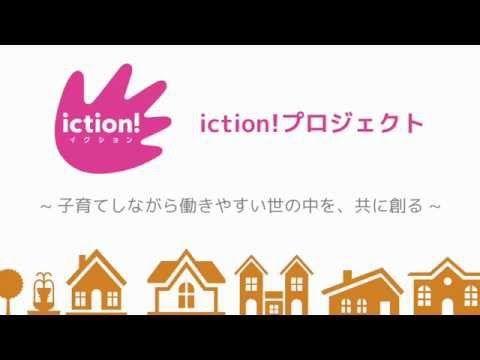 iction !(イクション)プロジェクトとは - YouTube