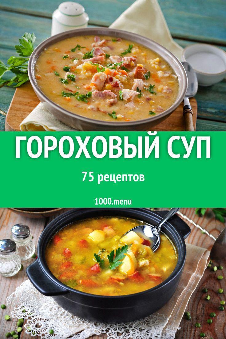 Блюдо с гороха пошагово 6