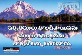 Holy Spirit Telugu wallpapers download