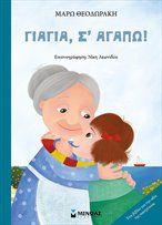 Μίνωας - Γιαγιά, σ' αγαπώ!