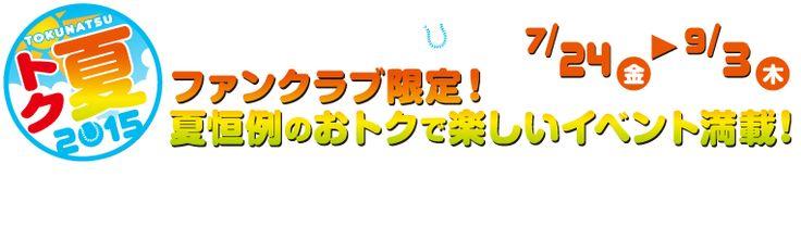 トク夏2015 | 埼玉西武ライオンズ