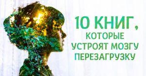 10 книг, которые устроят мозгу перезагрузку