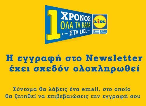 Η εγγραφή στο newsletter έχει σχεδόν ολοκληρωθεί. Σύντομα θα λάβεις ένα email, στο οποίο θα ζητηθεί να επιβεβαιώσεις την εγγραφή σου.
