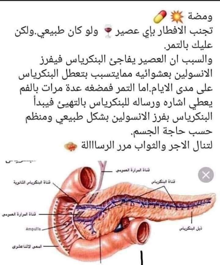 Pin By هيا الروضان On Health Health Facts Health Health Tips