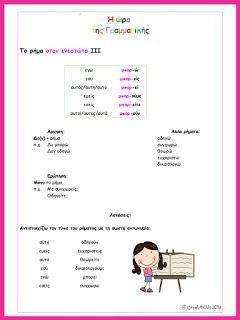 Greek4Kids: Grammar Sprinkles: The Verb III Present Tense