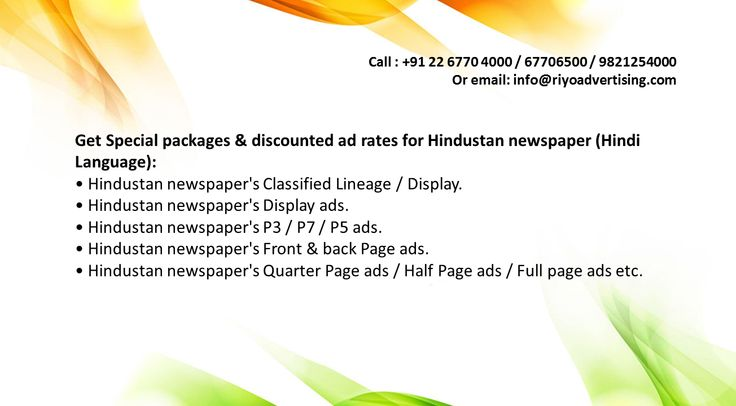 Hindustan display Rate Card Hindustan newspaper rate card Hindustan rate card Hindustan walk in appointment ad Rates Hindustan your cv ad Rate Card book ads in Hindustan  how to give ad in Hindustan  cost of advertising in  Hindustan newspapers advertising cost in Hindustan  Hindustan contact email