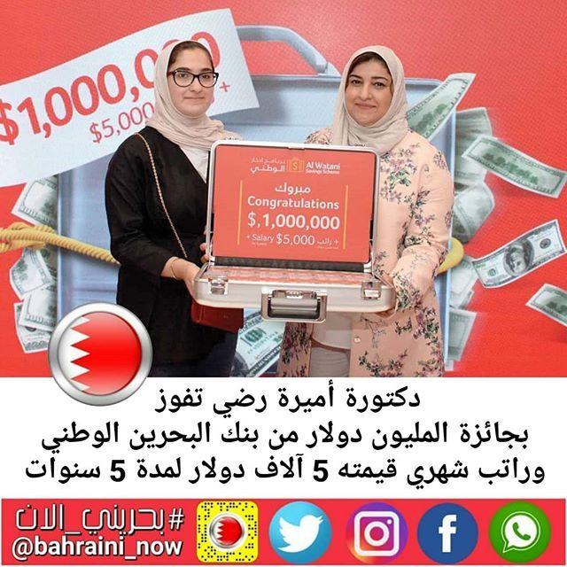 دكتورة أميرة رضي تفوز بجائزة المليون دولار من بنك البحرين الوطني وراتب شهري قيمته 5 آلاف دولار لمدة 5 سنوات الحساب برعا Baseball Cards Sports Baseball