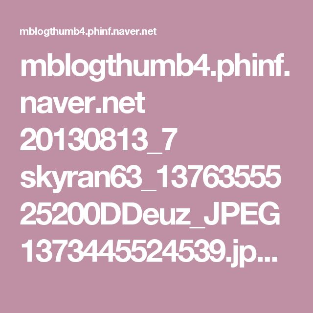 mblogthumb4.phinf.naver.net 20130813_7 skyran63_1376355525200DDeuz_JPEG 1373445524539.jpg?type=w2