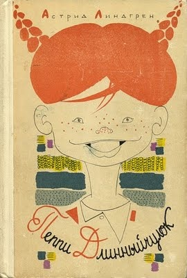 #thinkcolorfully pippi longstocking 1968 illustrations by a.tokmakov