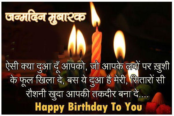 Happy Birthday Shayari In Hindi In 2020 Happy Birthday Best