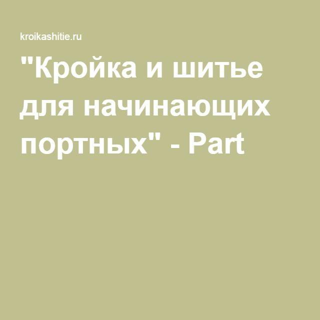 """""""Кройка и шитье для начинающих портных"""" - Part 3"""