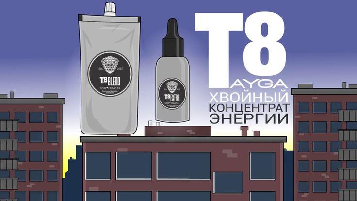 Тайга8 - 100% натуральный продукт, хвойный концентрат энергии