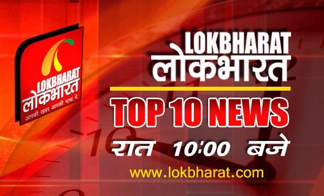 रात 10 बजे - 10 बड़ी ख़बरें , पढ़िए देश और दुनिया की 10 बड़ी ख़बरें जो आज रहीं सुर्खियां