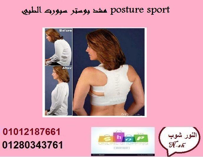 مشد بوستر سبورت الطبي Posture Sport Women Postures Crop Tops