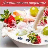 Диетические рецепты. Правильное питание