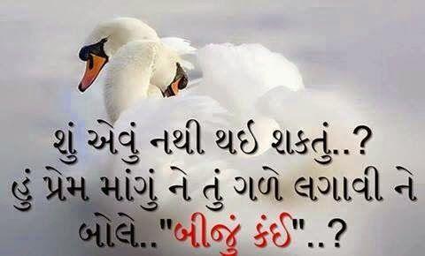 Gujarati Sms Gujarati Bewafa Shayari Gujarati Quote Quotes