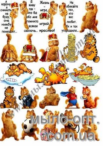 Картинки на водорастворимой бумаге, с изображением  забавного кота Гарфилда, понравятся всем членам семьи! Яркие, нежные, красивые!  #мылоопт #мыло_ #красота #польза #мыло_опт #картинки_на_водорастворимой_бумаге #декор #для_мыла #мыловарение #всё_для_мыла #праздники #подарки #для_детей #красота #рукоделие