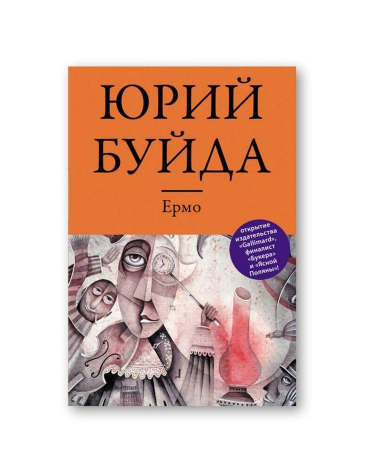 "Yury Buida ""Ermo"". (Eksmo, 2013). Cover illustration by Eugene Ivanov #book #cover #bookcover #illustration #eugeneivanov"